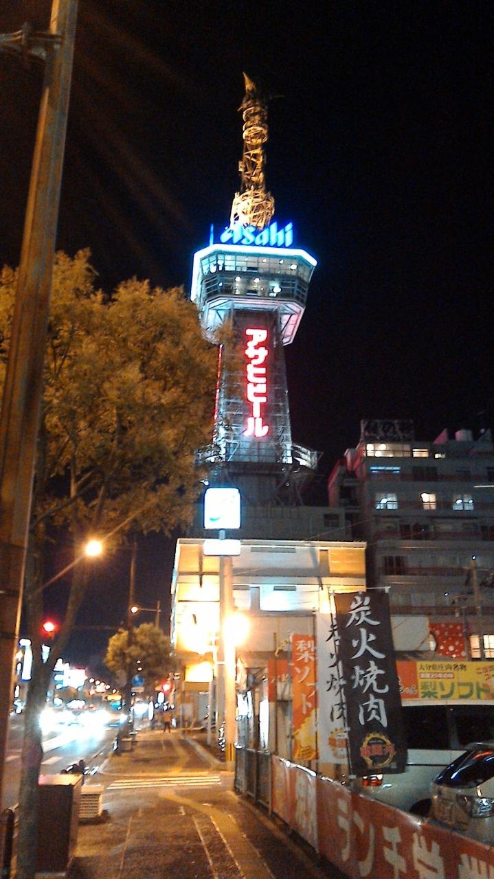 大分(OIT)→大阪(ITM) 格安航空券 -