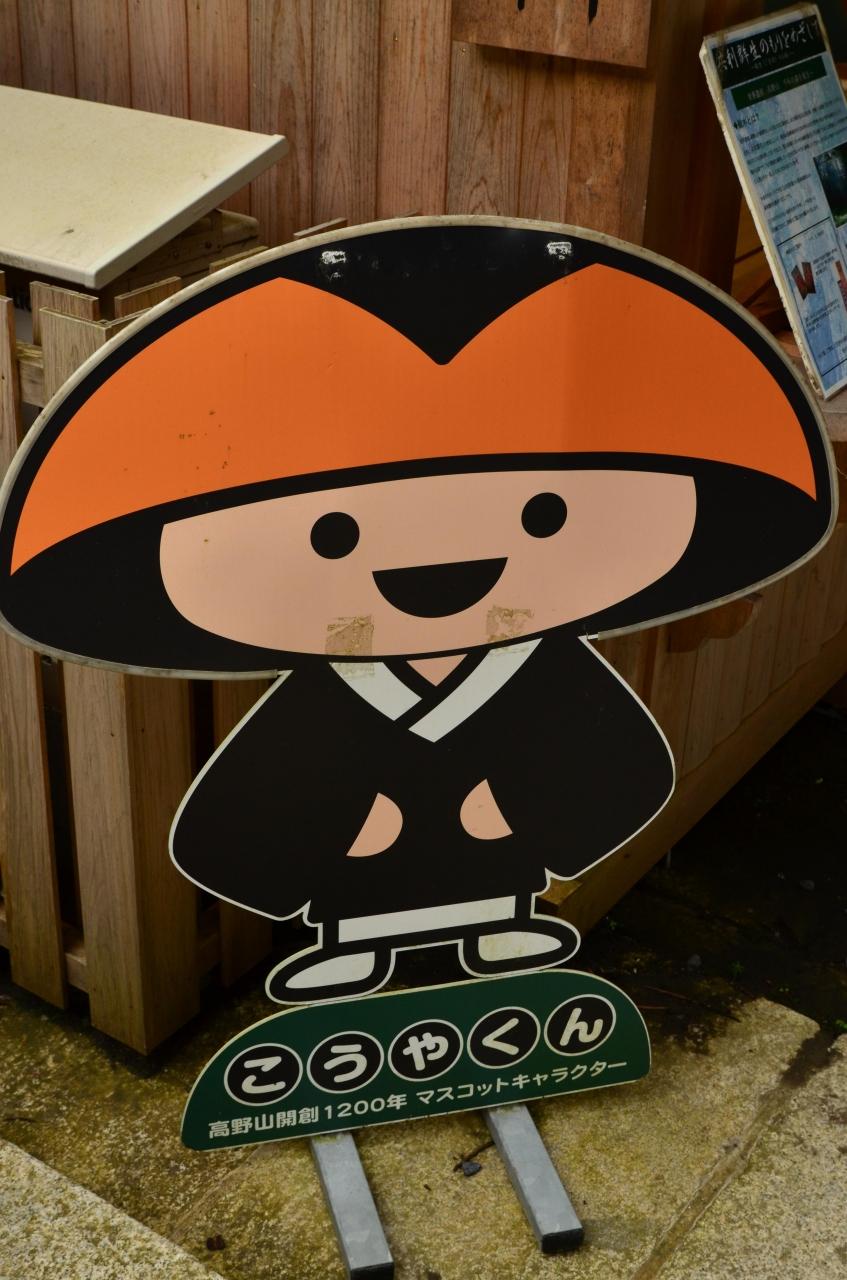 熊野本宮大社と高野山バスツアー|世界遺産パワー …