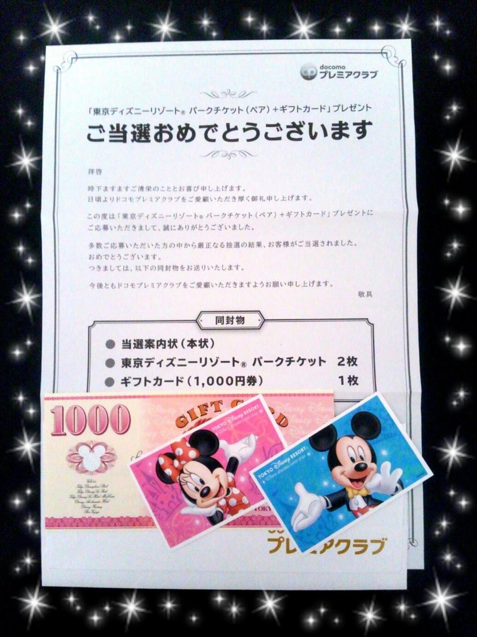 ◎おとな夫婦で楽しむ☆週末ディズニーシー(2015.10)』東京ディズニー