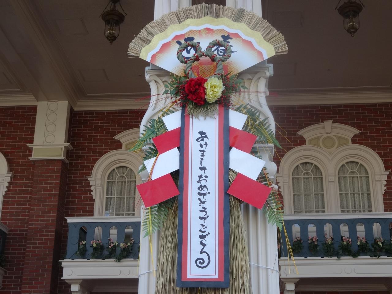 家族でお正月ディズニー!』東京ディズニーリゾート(千葉県)の旅行記