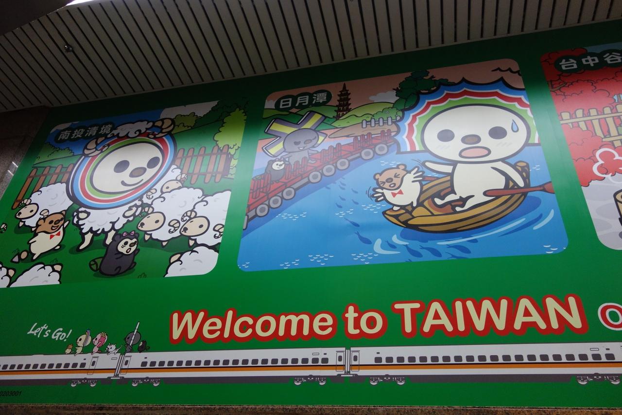 2016マイルで台湾 やっぱりカワイイがたくさん』台北(台湾)の旅行記