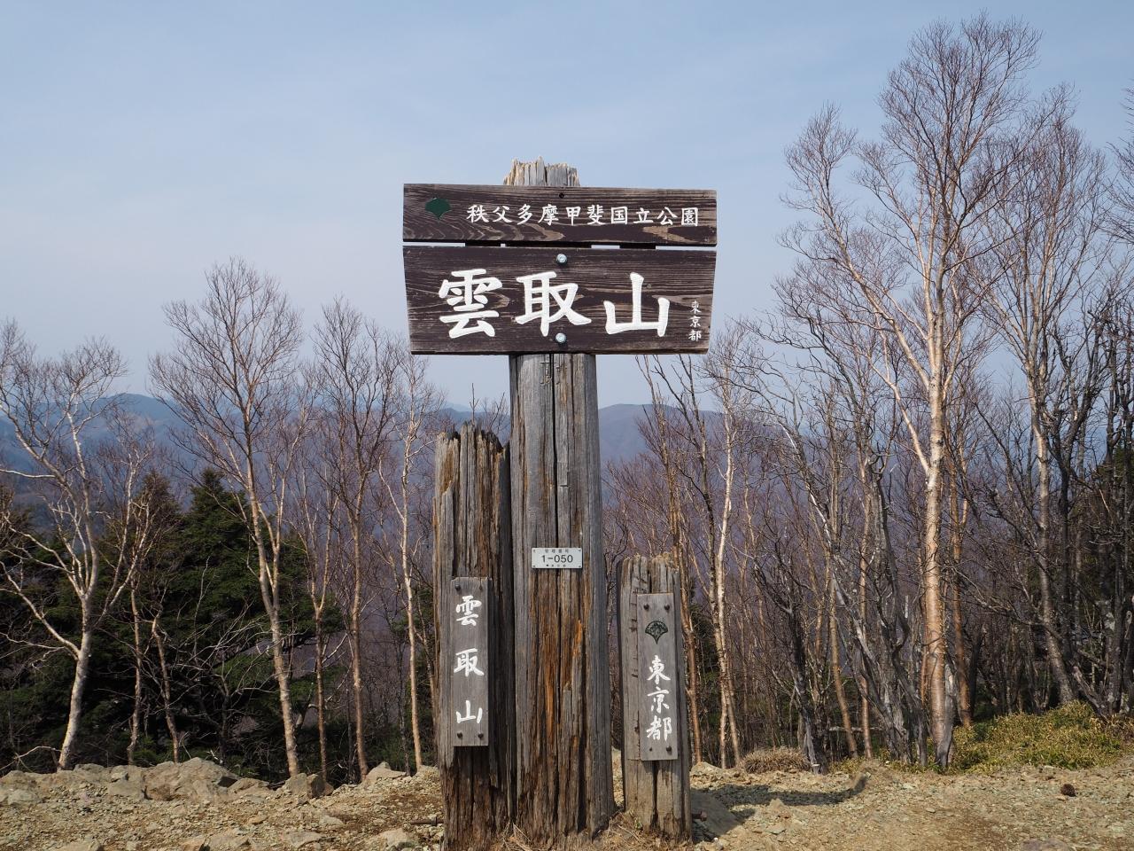 『雲取山 東京で一番高い山でトレーニング 丹波山村村営Pから ...