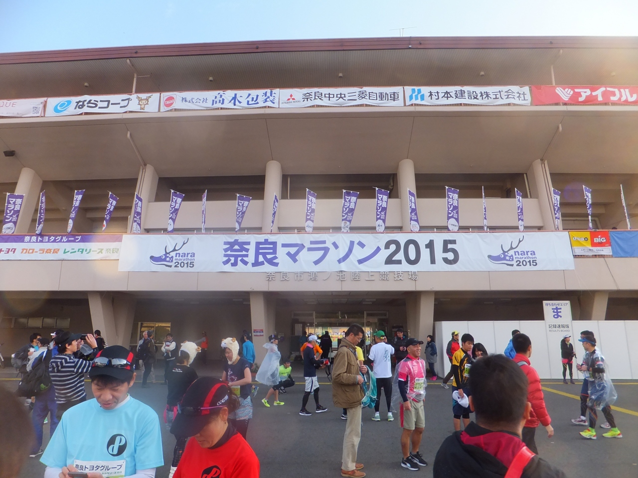 cc7312dcc4 2015 初奈良マラソンと関西観光【その5】奈良マラソン受付といよいよ ...