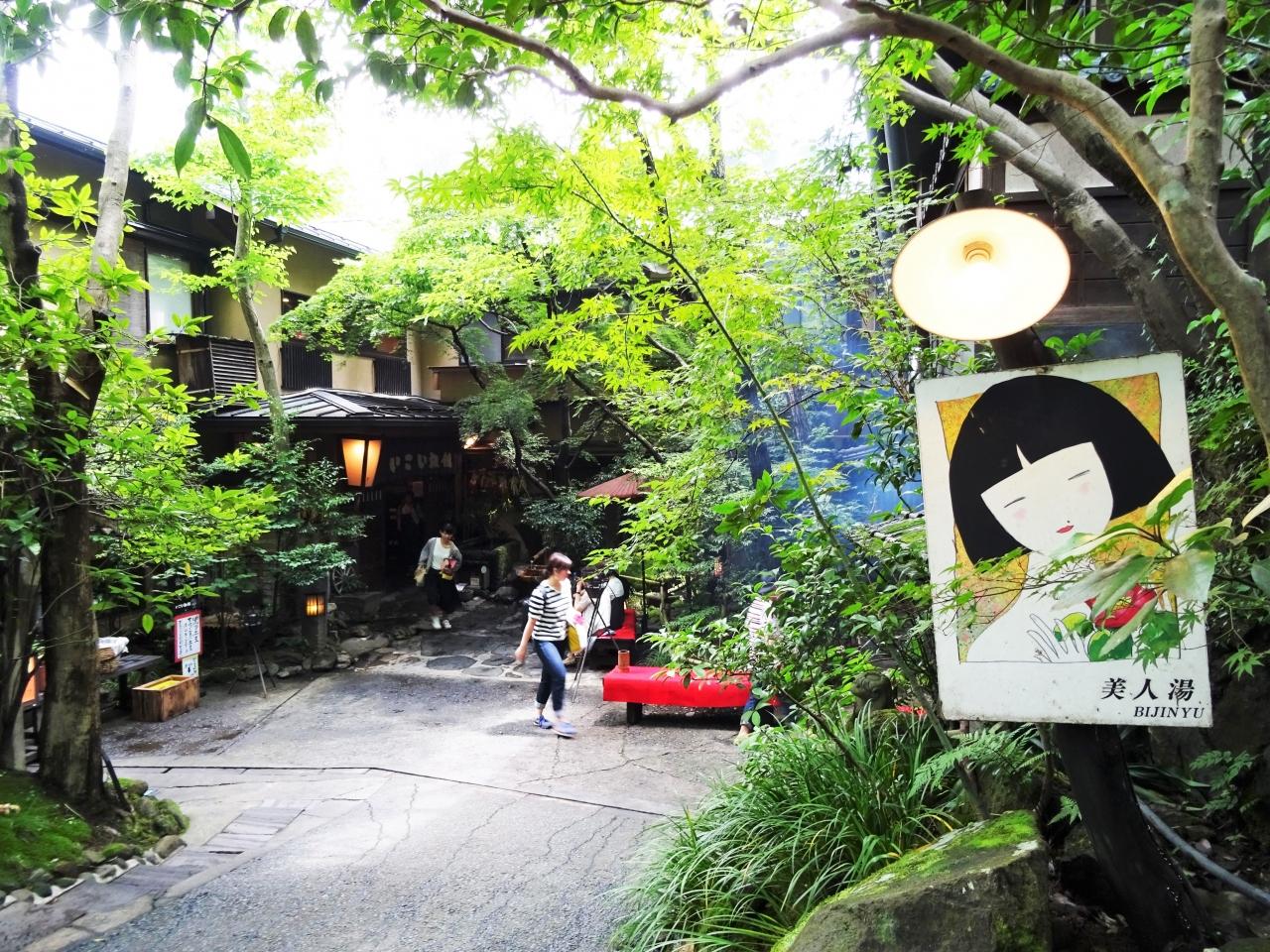 黒川温泉 いこい旅館 日本の名湯...