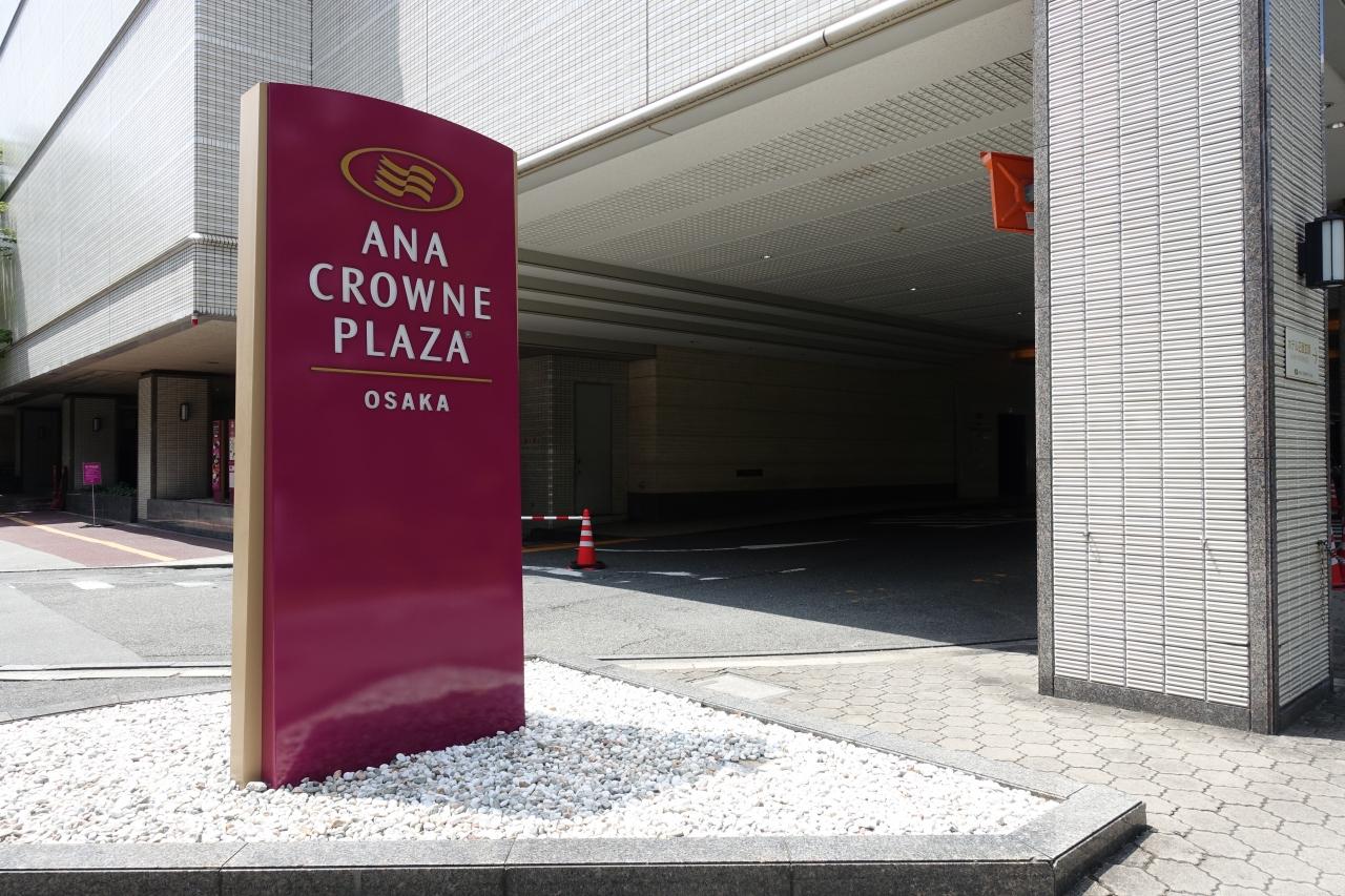 ホテル 大阪 クラウン プラザ ana