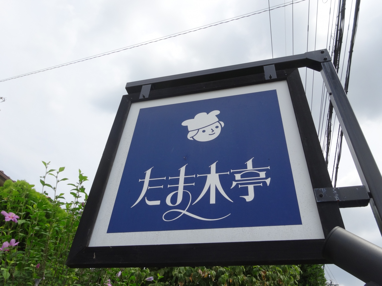 宇治 パン 屋