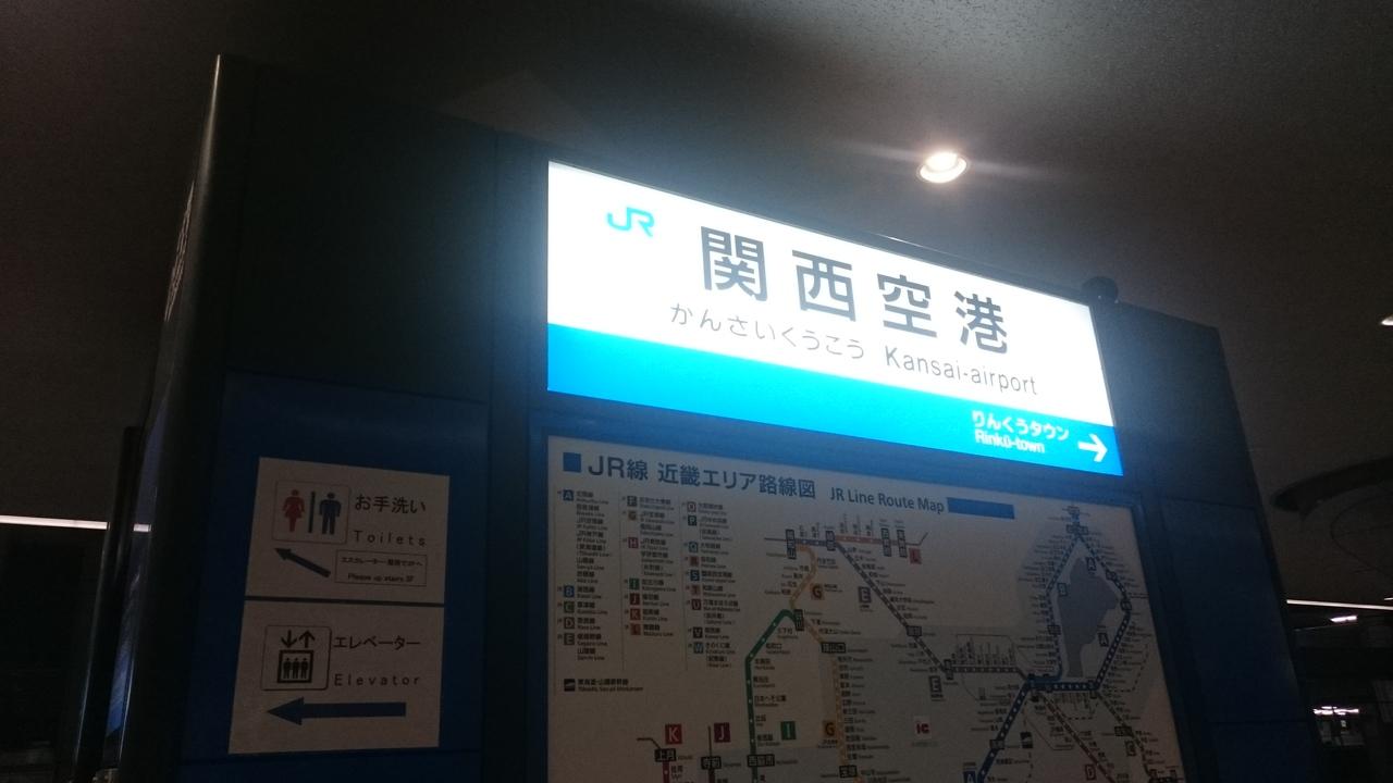 hkdl 香港ディズニーハロウィン2016 大阪関空→香港空港まで』香港