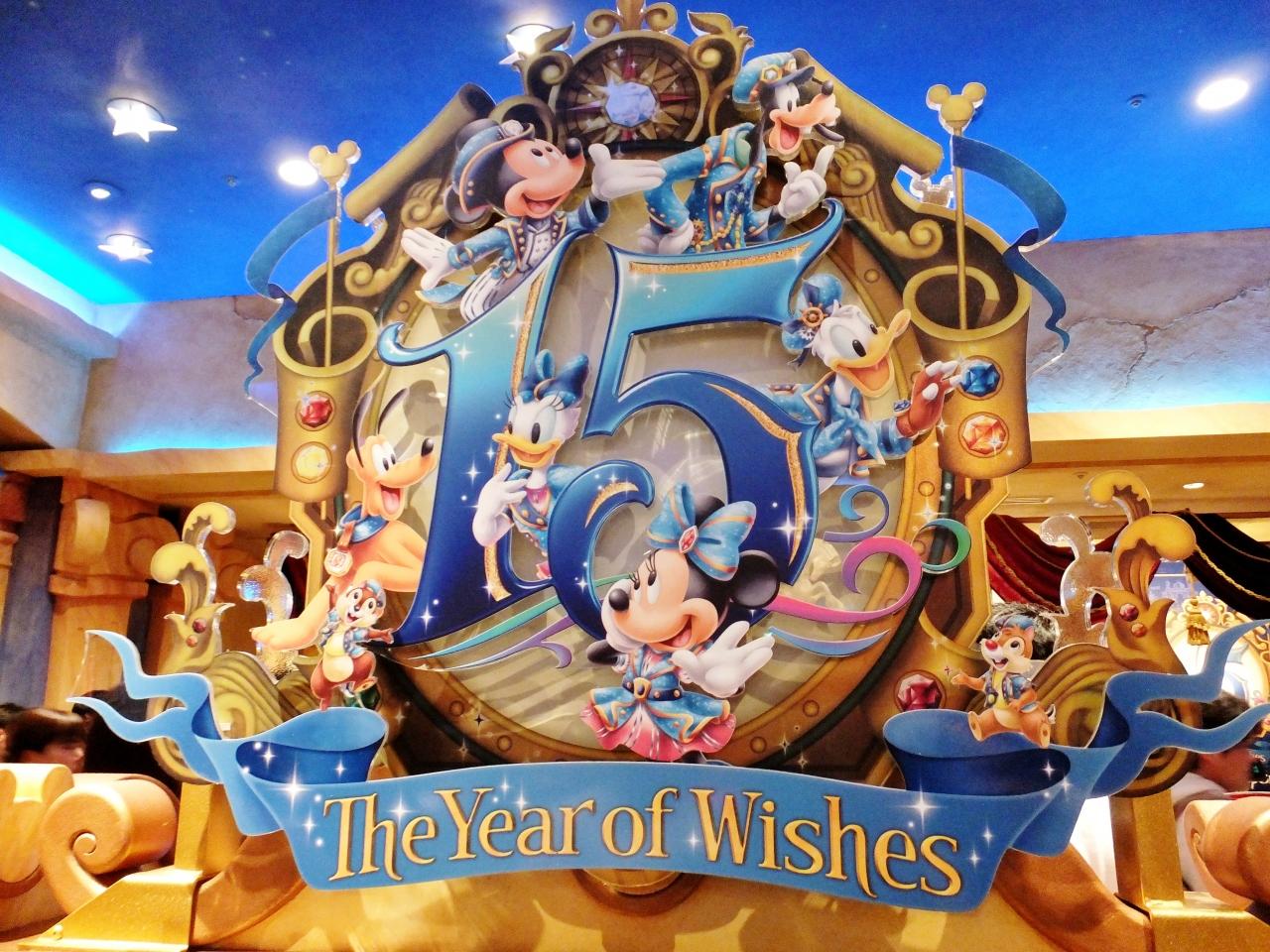 ディズニーシー15周年 15時~22時』東京ディズニーリゾート(千葉県)の