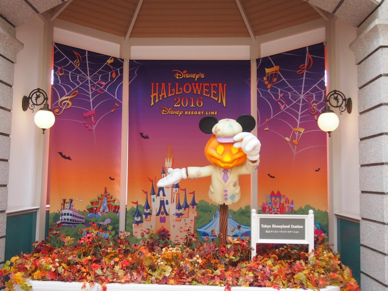東京ディズニーランドのハロウィンを楽しむ前に、お決まりリゾート