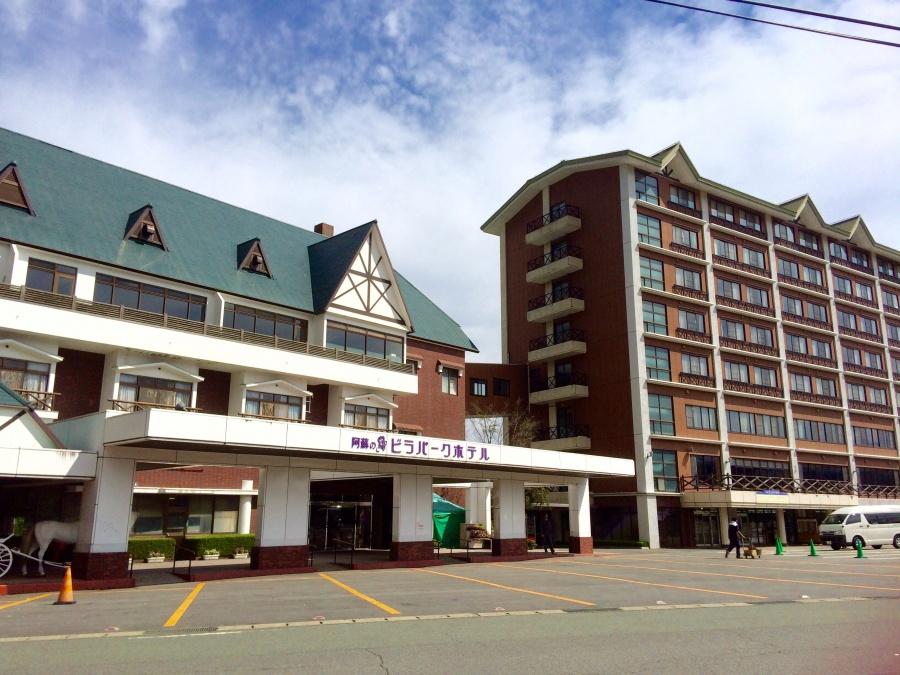 パーク 阿蘇 司 ホテル ビラ