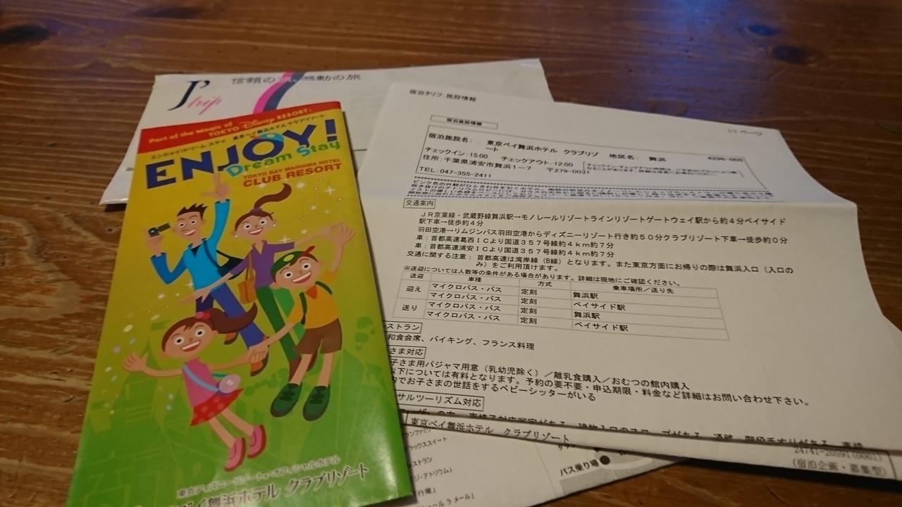 2017 2月3日4日ディズニーシー&ララポート1』東京ディズニーリゾート(千葉県