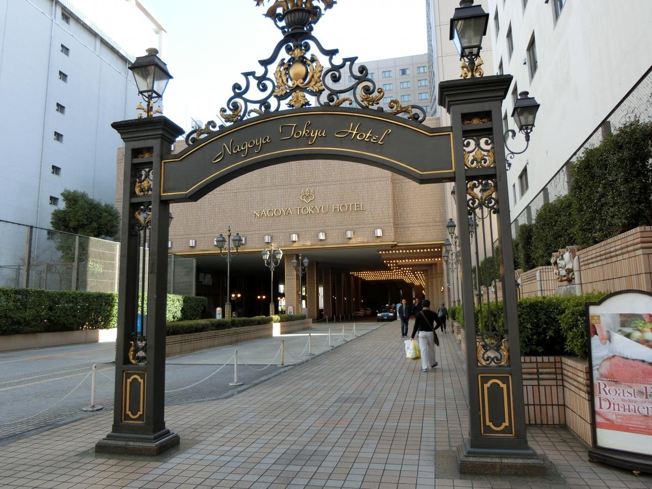 『名古屋東急ホテルに泊まるという旅』名古屋(愛知県)の旅行記 ...