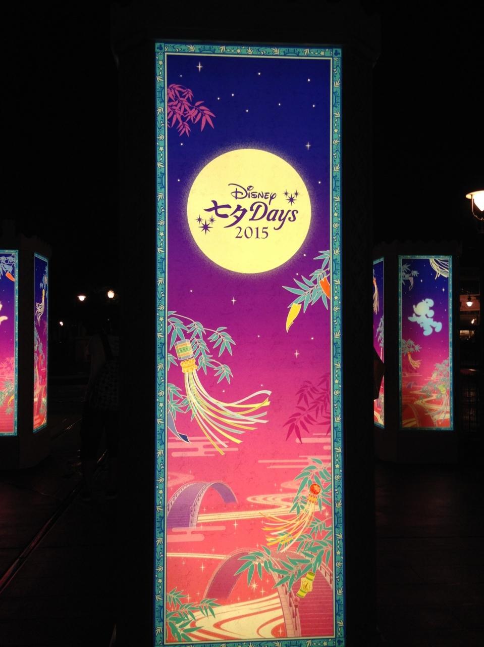 jalでディズニー 2日目』東京ディズニーリゾート(千葉県)の旅行記