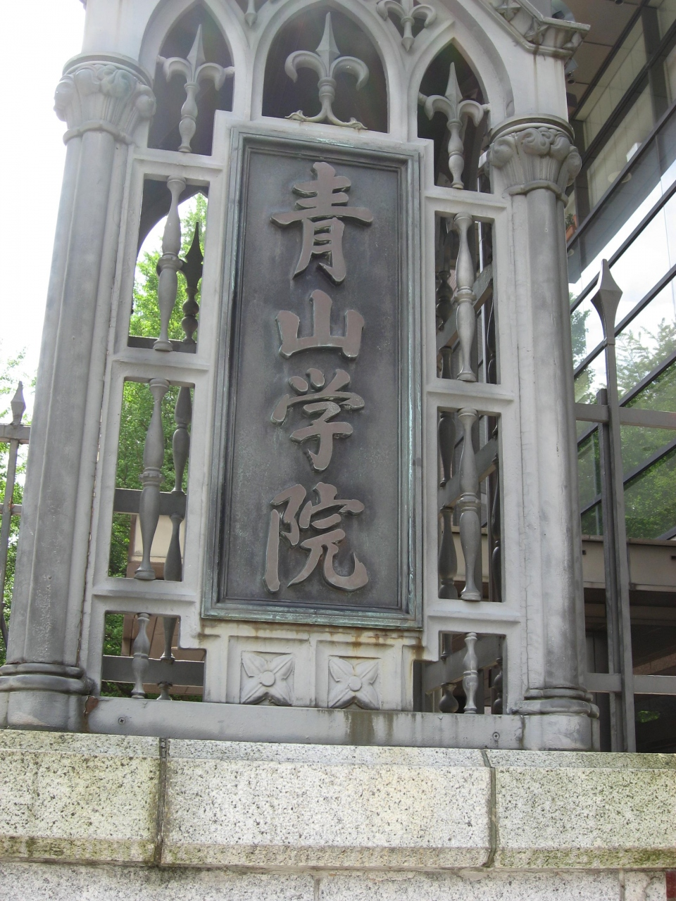 「渋谷キャンパス 青学」の画像検索結果