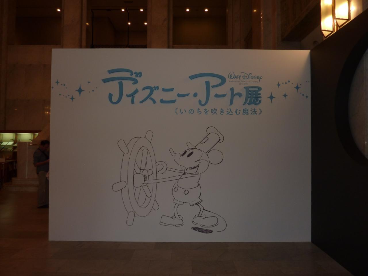 0円旅行記第2弾】大阪市立美術館で開催中の「ディズニー・アート展