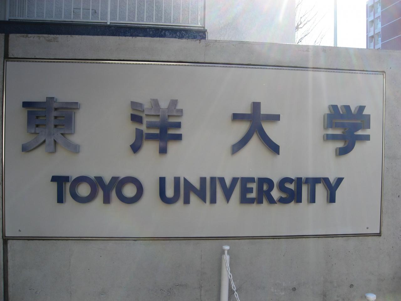ホームページ 東洋 大学
