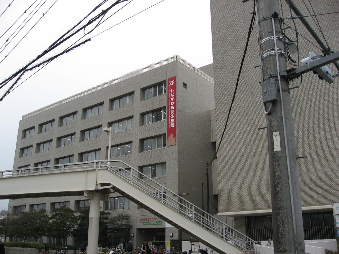 品川 区役所