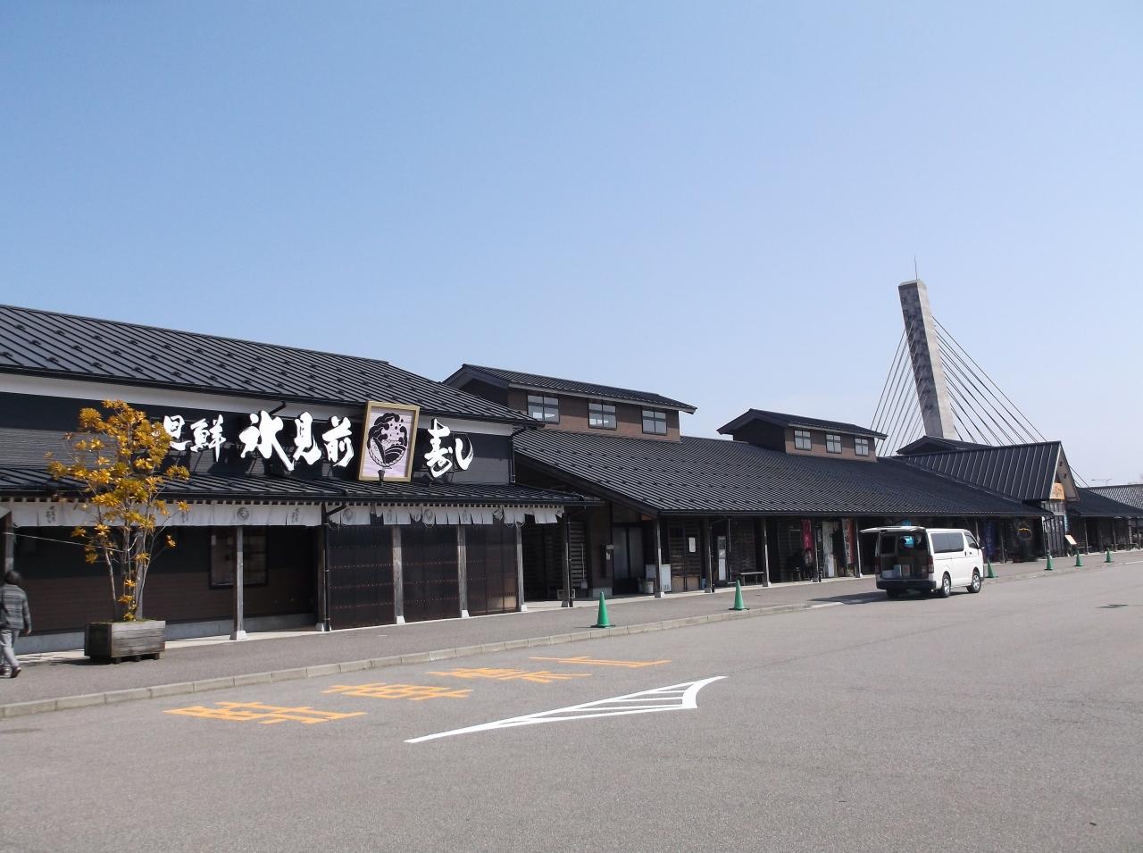 道の駅 氷見(富山県氷見市)で車...