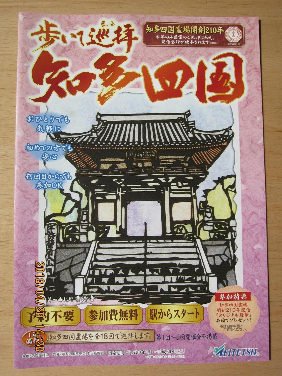 歩いて巡拝知多四国 No. 01 (曹...