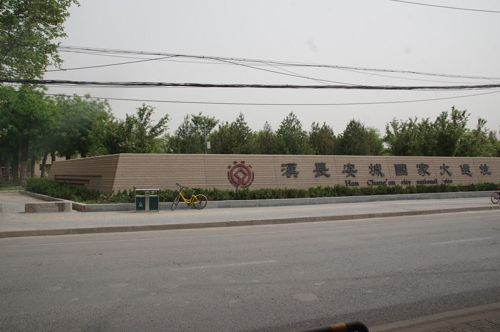 漢長安城未央宮遺址』西安(中国)...