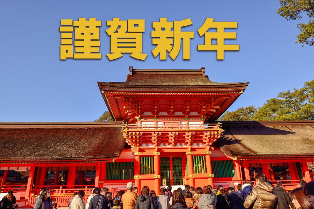 神宮 初詣 宇佐