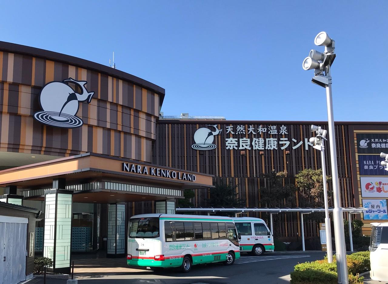 奈良健康ランドでリフレッシュ』天理(奈良県)の旅行記・ブログ by ...