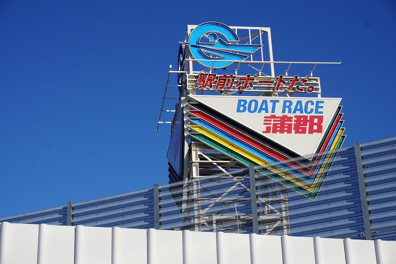 蒲郡 競艇