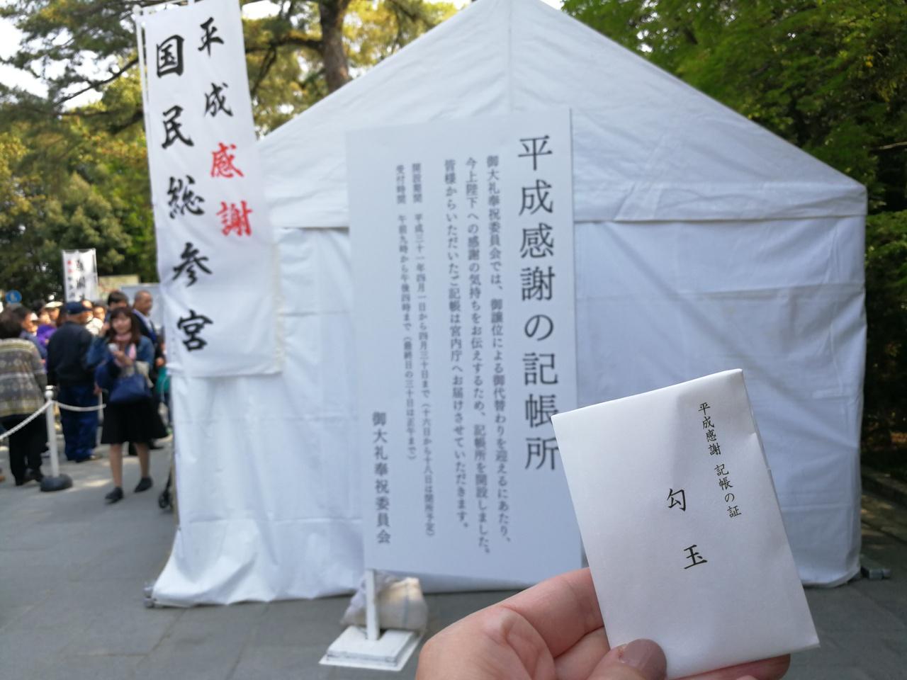 平成最後の伊勢神宮♪♪1泊2日小旅行』三重県の旅行記・ブログ by ...