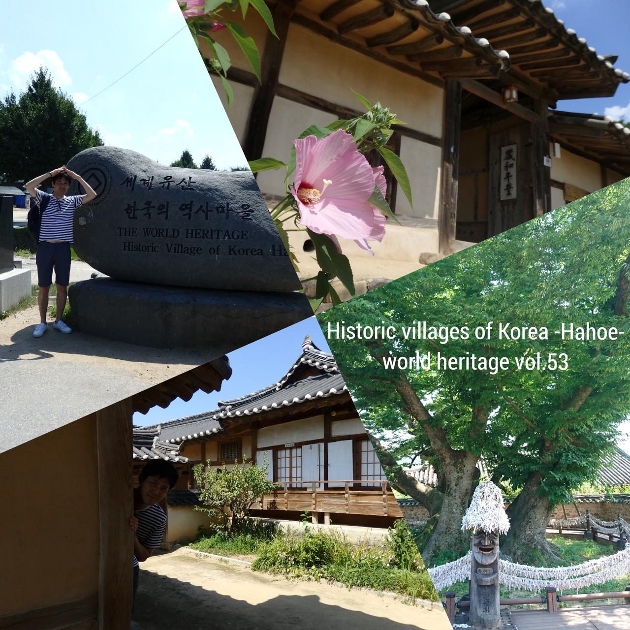 世界遺産制覇への道!其の053】大韓民国の歴史的村落:河回と良洞 ...