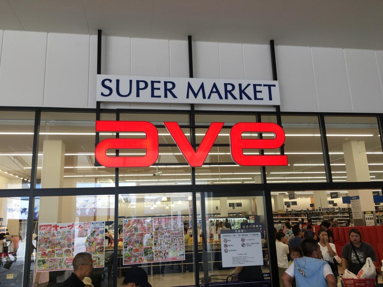 エイビイ 南部 市場 店