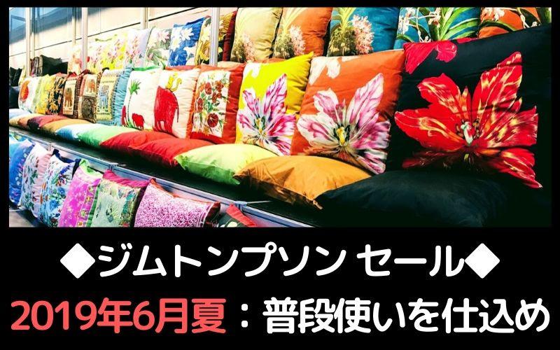 『ジムトンプソン セール2019年6月夏:普段使いからバラマキ土産まで!』バンコク(タイ)の旅行記・ブログ By