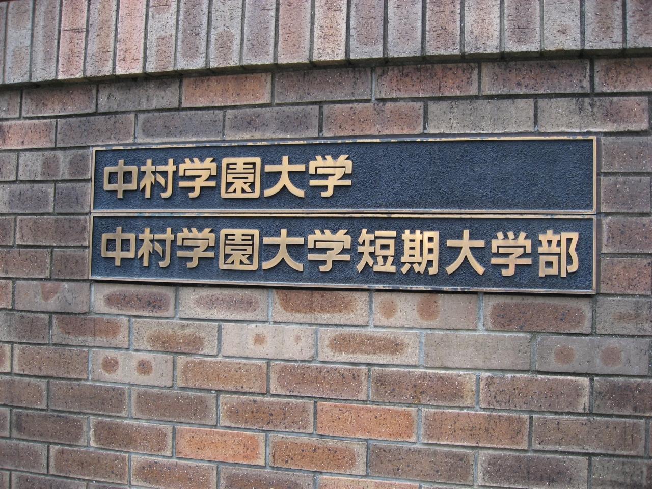大学 中村 学園