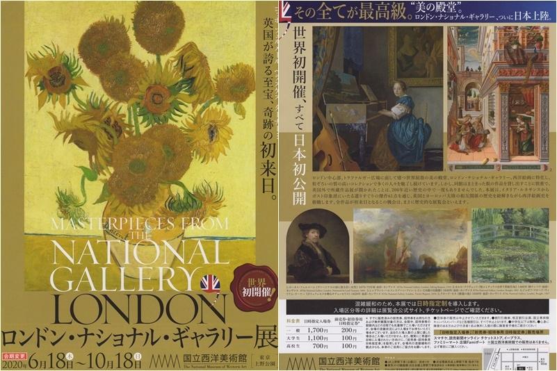 ギャラリー 展 チケット ロンドン ナショナル 大阪 すべてが初公開!ゴッホ、モネ、フェルメールの傑作が大阪に ロンドン・ナショナル・ギャラリー展