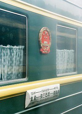 承徳へは北京から列車で。この列車は隣のホームのモスクワ行き。車両はほぼ同じものだった。