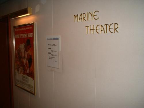 「マリンシアター」ではビデオ映画を上映。