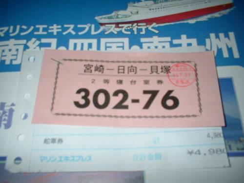 今回の乗船券と寝台指定券。2等寝台は301,302の2区画があり、後に続く2桁は寝台の番号を表します。