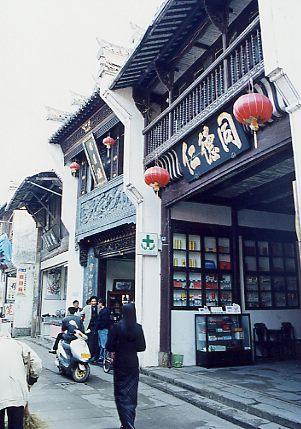 屯渓の有名な薬屋