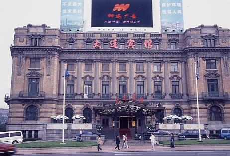 旧大連大和ホテル<br />
