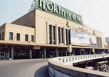 大連駅<br /><br />日本人の設計で入口と出口が空港のように1,2階に分かれ、当時としては斬新なものだった。