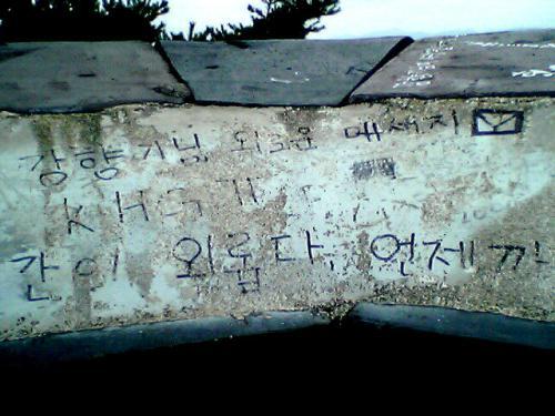 水原城 落書き<br />モロ、ハングルの落書き。<br />いずこも同じだと思いました。<br />日本語を探しましたが見つかりませんでした。<br />なんか....ほっとしました....