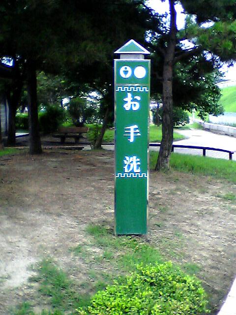 水原城 御手洗い<br />よほど、日本人が訪れるのでしょうね。<br />もちろん、私もその一人^^;