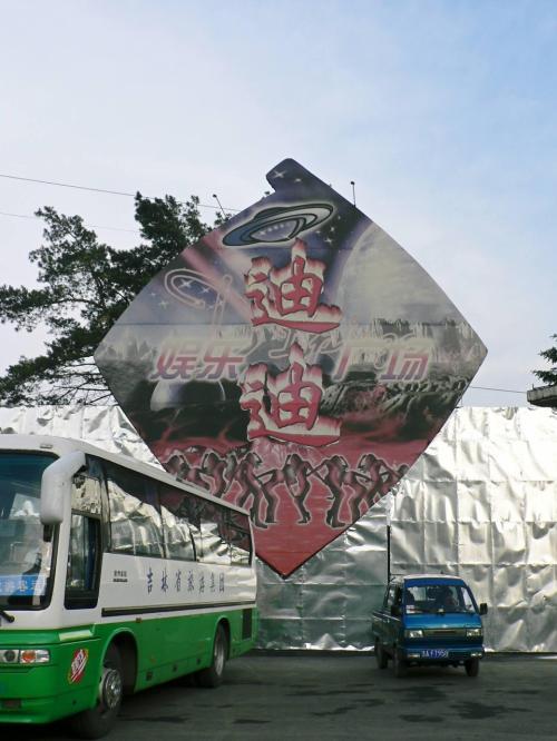 李香蘭の出演映画を撮影した旧満州映画協会(満映)。現在は長春電影宮として映画が製作されている。