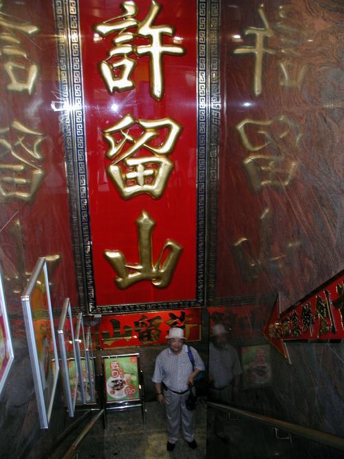 """「香港に来たらここに入らなくっちゃ!」と言う事で、最初に連れて行かれた所は、""""許留山""""と言う甘いもの店。(~~;"""