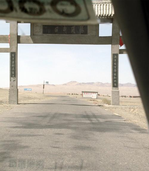 「陽関」のゲートです。<br />この先の並木道を通り、すぐに到着です。