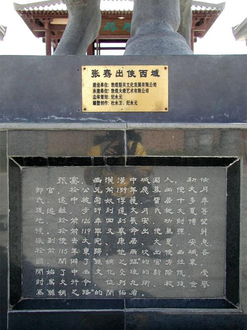 いの一番に宿題を!<br />この博物館内にある銅像、彼の正体は如何に・・・<br />張騫(ちょうけん)でした!!<br />紀元前120年頃の外交官的存在の方。<br />西域交流の貢献者で、シルクロードの創始者とも言われていて、中国では有名人。<br /><br /><br /><br /><br /><br /><br /><br /><br /><br /><br /><br /><br /><br />http://www.greatchinese.com/famous/xianchen/zhangqian.htm<br />http://military.china.com/zh_cn/history4/62/20050425/12269192.html
