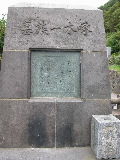 石川啄木一家の墓。