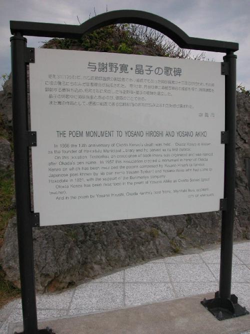 石川啄木と交流のあった与謝野寛・晶子夫妻の歌碑は、石川啄木一家の墓からわずか百メートルのところにある。