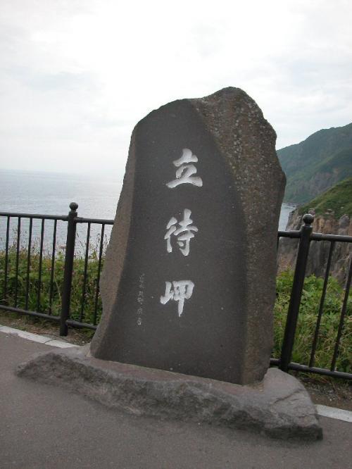 立待岬の石碑。