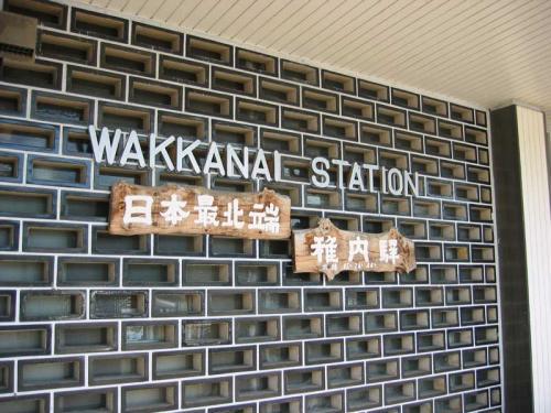 同じく稚内駅の「最北端の駅」看板前にて一枚。<br />(9/9)