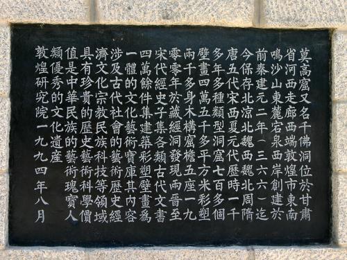 これは、道を挟んで世界遺産標識の対面にある、莫高窟石標識に書かれている文字。<br />何故か裏が「莫高窟」の大文字になっている。<br />